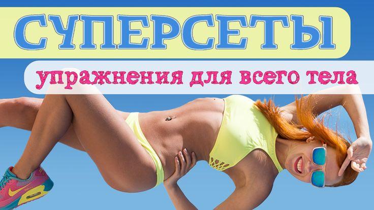 СУПЕРСЕТЫ | Упражнения для всего тела | Жиросжигающая тренировка | Фитне...
