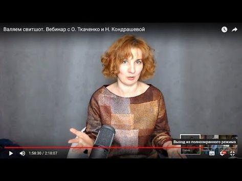 Валяем свитшот. Вебинар с О. Ткаченко и Н. Кондрашевой - YouTube