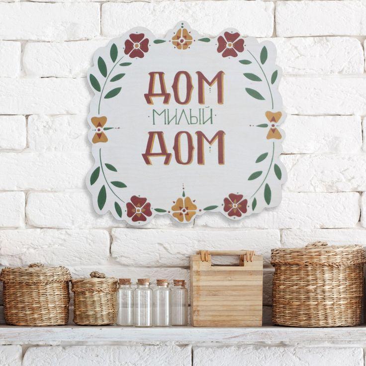 Таблички на стены  handmade