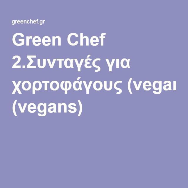Green Chef 2.Συνταγές για χορτοφάγους (vegans)