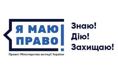 «ВСЕУКРАЇНСЬКИЙ ПРОЕКТ «Я МАЮ ПРАВО!» – ФОРМУЄ НОВУ ПРАВОВУ КУЛЬТУРУ У СУСПІЛЬСТВІ.»  http://yamp.sm.gov.ua/index.php/uk/arkhiv-novin/4264-vseukrajinskij-proekt-ya-mayu-pravo-formue-novu-pravovu-kulturu-u-suspilstvi  Представлений Міністерством юстиції України загальнонаціональний проект «Я маю право!» динамічно поширюється і на Сумщині.У рамках проекту працюють мобільні точки доступу до безоплатної правової допомоги, фахівці яких побували у Роменському, Сумському, Краснопільському…