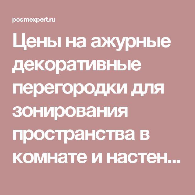 Цены на ажурные декоративные перегородки для зонирования пространства в комнате и настенные панели из фанеры и дерева, где купить в Москве | POSm EXPERT