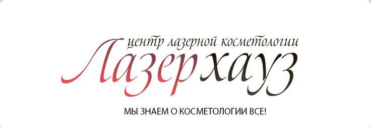 Лазерная эпиляция в Киеве, цены, отзывы. Эпиляция волос лазером навсегда — Лазерхауз