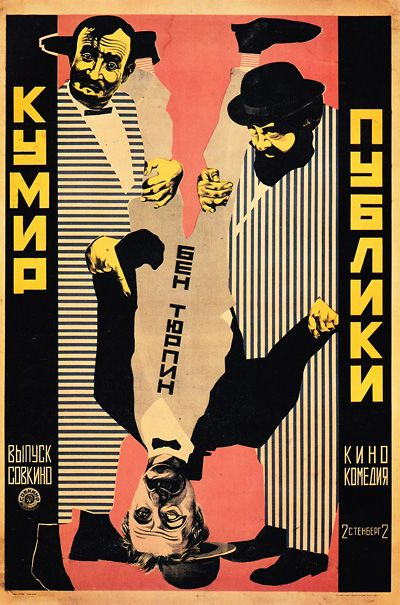 Poster for Erle Kenton's Idol of the Public (1925) by Vladimir and Georgii Stenberg.