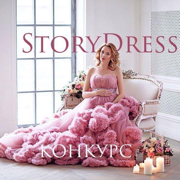 Девочки осталось 3 дня до окончания нашего конкурса😊 Ещё есть время стать одним из счастливчиков❤️ И мы считаем, что платье облако- это своего рода классика, и сделать фото в нем должна каждая девочка😊 ❤#CandyCloud_StoryDress Название: Розовое Облако Размеры: S, M, L Срок аренды: 1 сутки Вес платья: 2,9 кг. Стоимость аренды: 2 500 руб. Залог: 3 000 руб.  #прокатплатьев #арендаплатьев #платьедляфотосессии #платьянафотосессию #пышноеплатье #пышноеплатьеваренду #вечернееплатье…