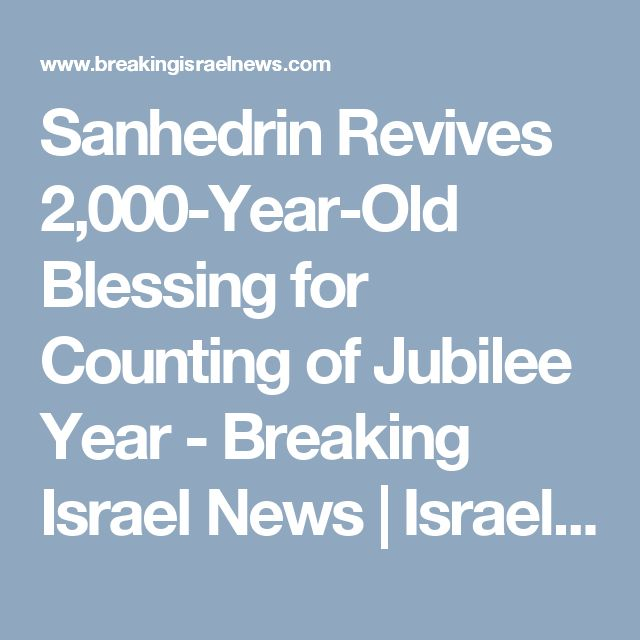 Sanhedrin Revives 2,000-Year-Old Blessing for Counting of Jubilee Year - Breaking Israel News | Israel Latest News, Israel Prophecy News