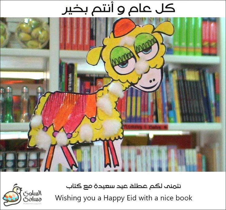 Eid Adha Greeting card for AlSalwa Books