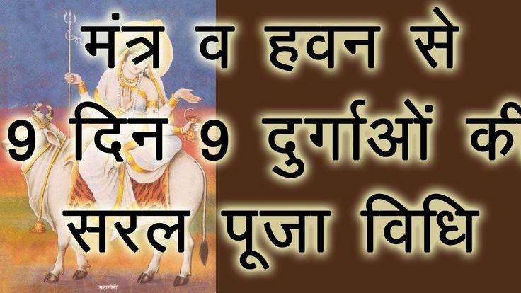 Navratri Puja Vidhi | Navdurga Mantra and easy Havan for 9 days of Navra...
