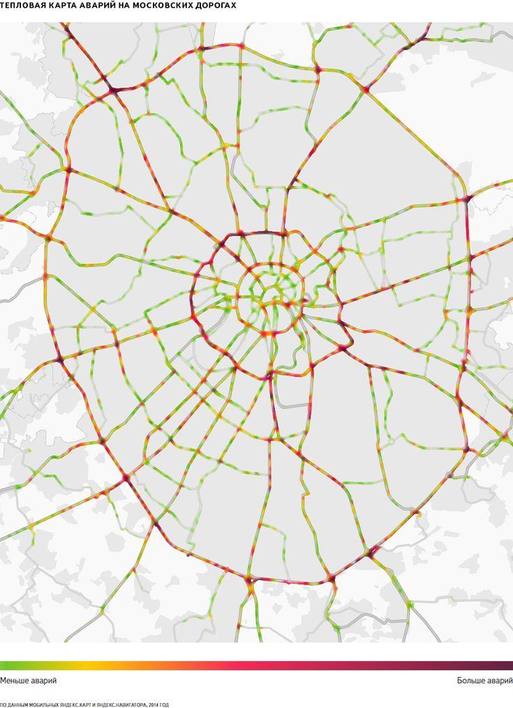 Компания Яндекс — Исследования — Карта автомобильных аварий в Москве