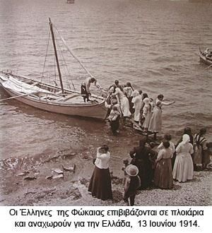 Following the massacres in their town, Greeks of Phocaea boarding boats to flee to Greece, Phocaea 13 June 1914