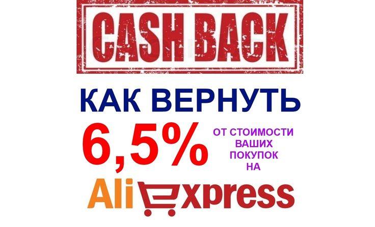 Официальный КэшБэк сервис от АлиЭкспресс - это гарантированный возврат 6,5 % от стоимости всех ваших покупок в интернет-гипермаркете AliExpess.  Ответы на все вопросы по сервису тут: https://goo.gl/5JRLvJ