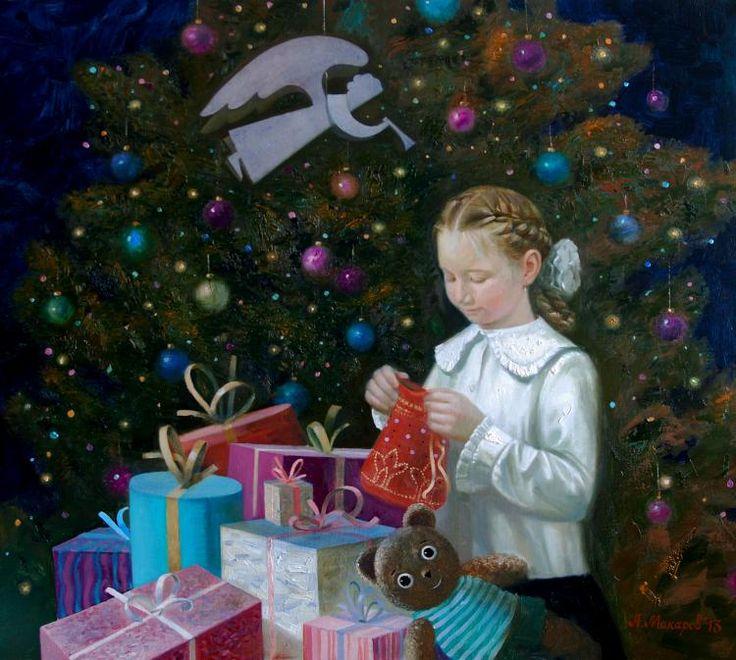 Макаров Антон. Все принцессы любят подарки. Рождество.