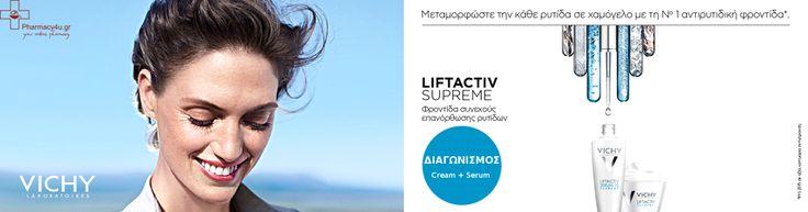 Διαγωνισμός από το pharmacy4u για τρία (3) πακέτα με προϊόντα Vichy Liftactive! - https://www.saveandwin.gr/diagonismoi-sw/diagonismos-apo-to-pharmacy4u-gia-tria-3-paketa-me-proionta-vichy/