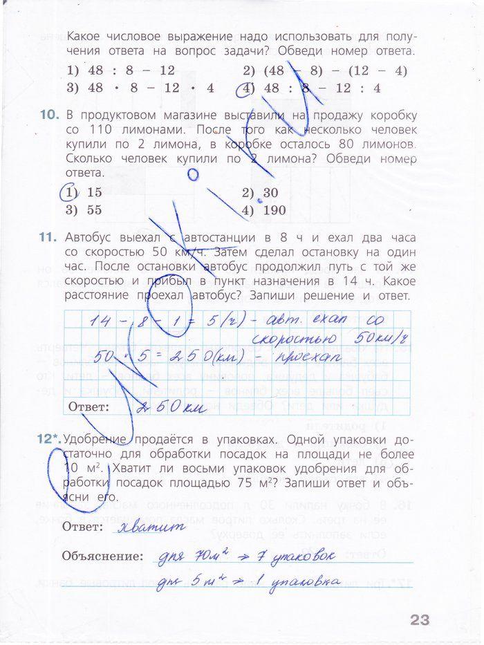 Домашнее задание по геометрии г.а.апостолова 8 класс