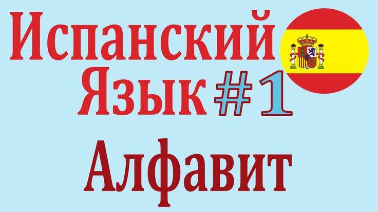 Алфавит Испанского Языка ║ Урок 1 ║ Испанский язык ║ Для начинающих с ну...