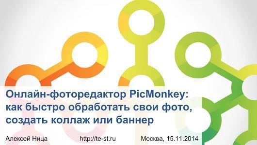 Может не все знают PicMonkey, но с его помощью тоже можно создавать отличные картинки, баннеры, постеры и любые графические элементы.  Замечу, что им мо... - Елена Сергиенко - Google+