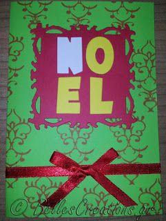 BellesCreations.gr: Noel