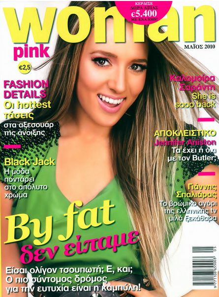 """Kalomira on the cover of Pink Woman Greece. She is a Greek-American Superstar that won the highly popular talent show, """"Fame-story."""" (Compared to American Idol).  She also represented Greece in """"Eurovision"""" 2008, coming in third place.  She is an award winning singer, songwriter, host, philanthropist, anti-bullying activist and mother of twin boys.  More info at: Kalomira.com #kalomiraboosalis #kalomira #kalomoira"""