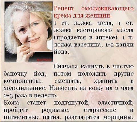 ОМОЛАЖИВАЮЩИЙ КРЕМ!!!                 Источник →