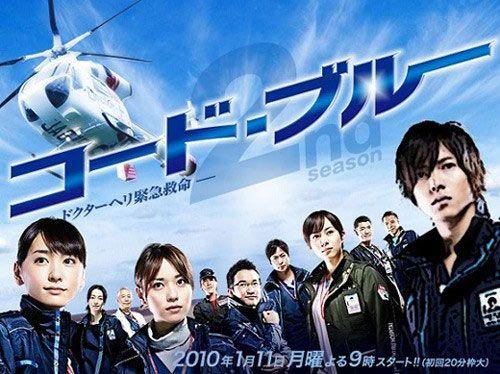 紧急救命2 コード・ブルー~ドクターヘリ Code Blue 2