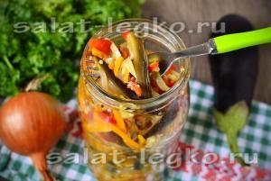 Салат  из баклажанов на зиму «Соломка»