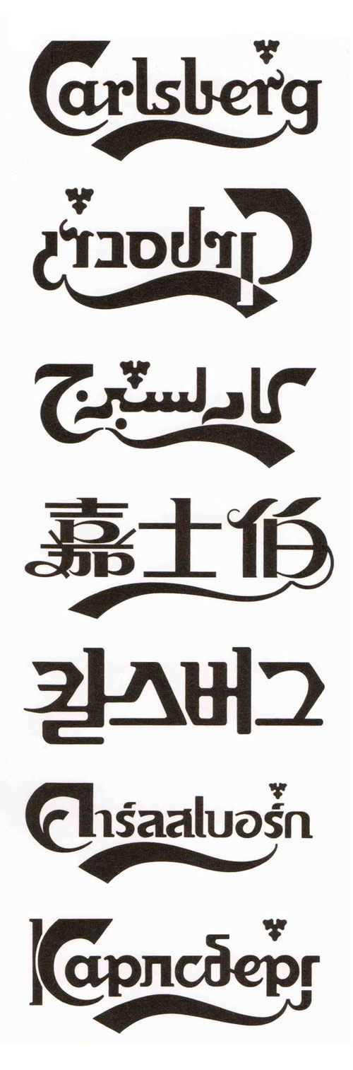Carlsberg logo translations.... From top to bottom: Danish, Hebrew, Arabic, Chinese, Korean, Thai, and Russian.