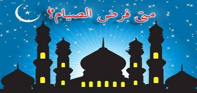 فرض الصيام Ramadan Ramadan Kareem Eid Mubarak