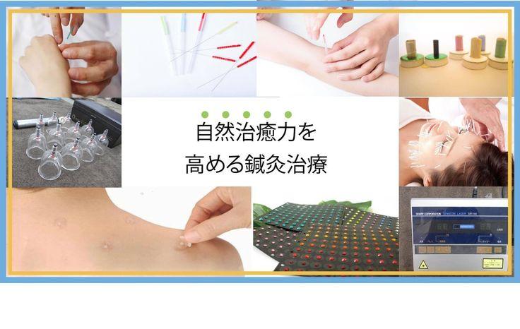 東住吉区で首こり、肩こりの鍼治療なら糸川鍼灸整骨院