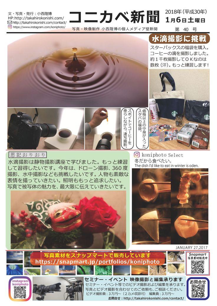 コニカベ新聞第40号です。スターバックスの福袋を購入。コーヒーの滴を撮影しました。 コニカベ新聞は自分メディアのweb版壁新聞です。写真を通して、人やモノ、地域の魅力を伝えます。 次回は1月9日発行予定です。 発行者︓小西隆博 HP:http://takahirokonishi.com/ Instagram:https://www.instagram.com/koniphoto/ 写真素材をSnapmartで販売しています:https://snapmart.jp/portfolios/koniphoto 撮影のご相談・ご依頼:http://takahirokonishi.com/contact/ Facebookページ:https://www.facebook.com/koniphoto/ #コニカベ新聞 #コニカベ #思記おりおり