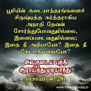 Biblical Truth Revealed: கர்த்தர் சீயோனில் பெரியவர், அவர் எல்லா ஜாதிகள்மேலு...