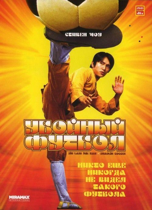 Watch->> Shaolin Soccer 2001 Full - Movie Online