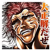 Free BAKI Line Sticker - https://www.line-stickers.com/baki/