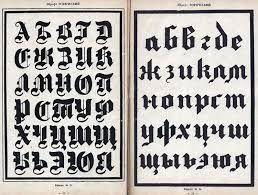 cyrillic fonts - Google Search