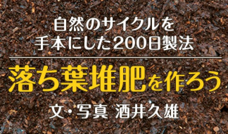 サカタのタネがお届けする「落ち葉堆肥」特集。自然に学べば落ち葉堆肥は誰にでも作れます。切り返し方法や作り方をご紹介しますので、ぜひ自家製堆肥ができる楽しさを味わってみてください。