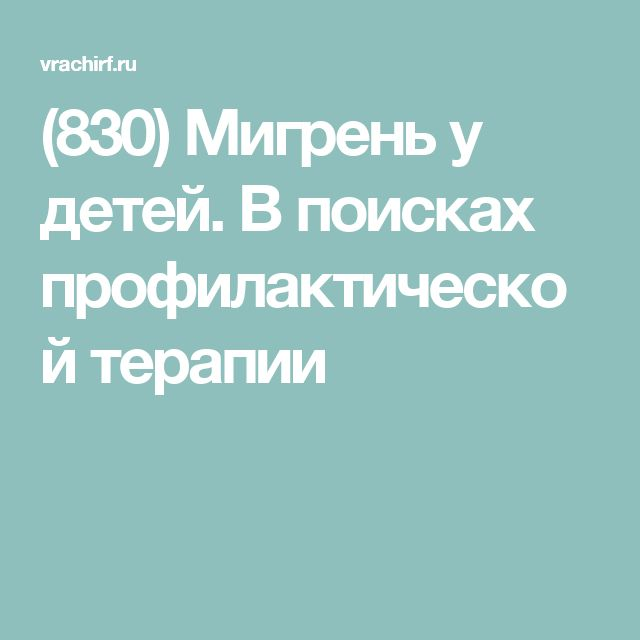 (830) Мигрень у детей. В поисках профилактической терапии