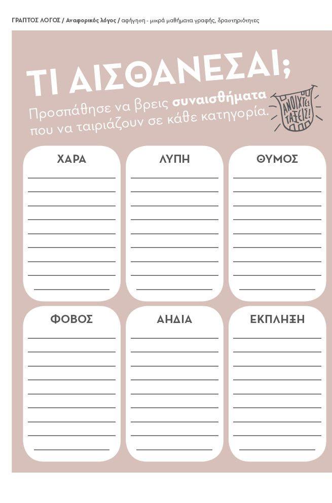 Μικρά μαθήματα γραφής - Διακρίνω τα συναισθήματα, δραστηριότητες
