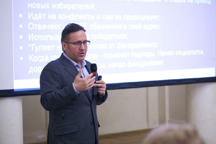 WHITE Technologies 2033: Лекция «Итоги выборов в США для России»