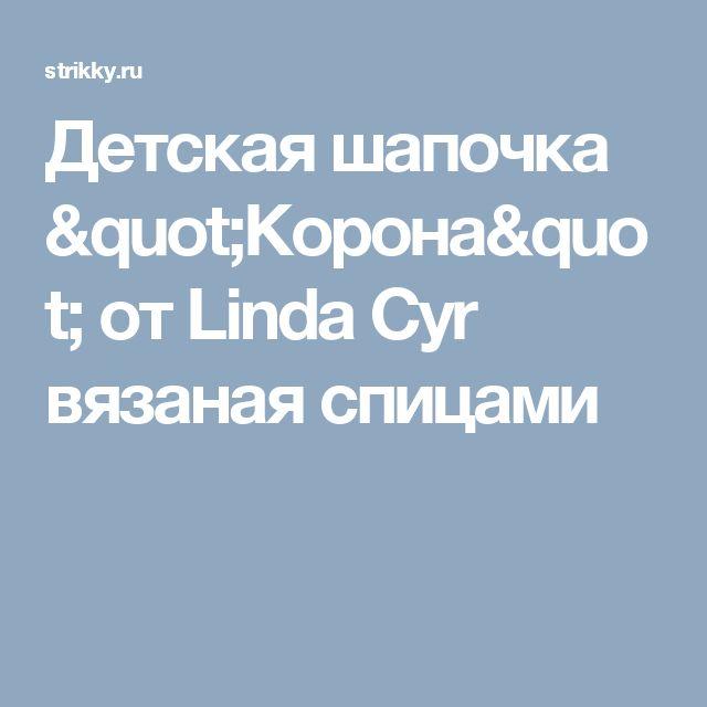 "Детская шапочка ""Корона"" от Linda Cyr вязаная спицами"