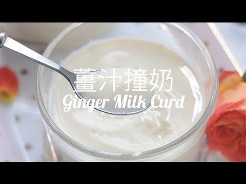 薑汁撞奶【東方Panna Cotta】Ginger Milk Curd Recipe - 肥丁手工坊