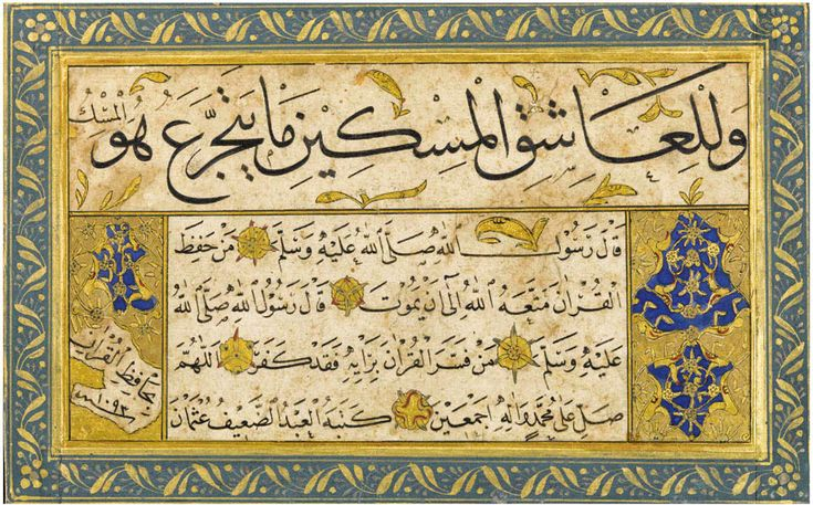 A CALLIGRAPHIC PANEL BY HAFIZ OTHMAN, TURKEY, DATED A.H. 1093/A.D. 1681 AND A DECORATIVE STUDY IN THE FORM OF A TUGHRA, TURKEY, 19TH CENTURY