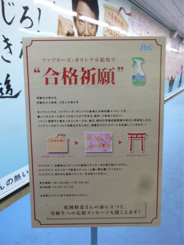 P&G・ファブリーズ「合格祈願ポスター」|新宿メトロスーパープレミアムセット 2014.1