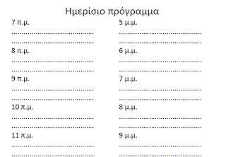 Ημερήσιο πρόγραμμα (Δωρεάν Εκτυπώσιμο) - Anthomeli