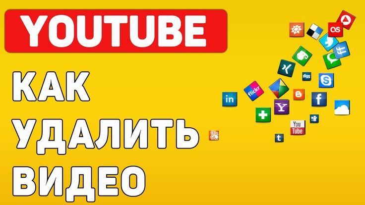 Как удалить видео с YouTube | Как удалить видео ютуб своего канала