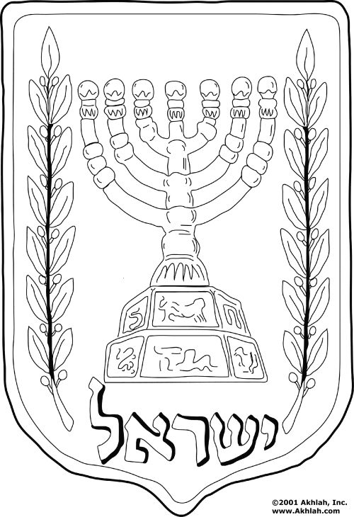 coloring page for the seal of israel