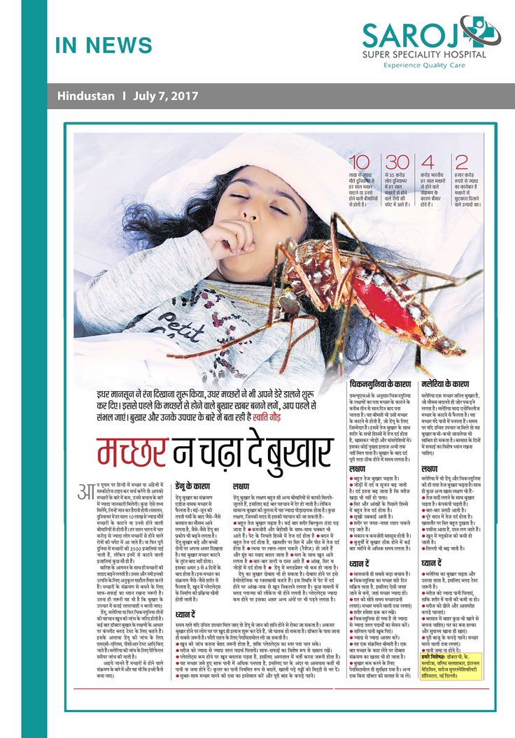 Read on the Incidence of fever caused due to Dengue, Malaria and Chikungunya in rainy season by Dr. P K Malhotra.