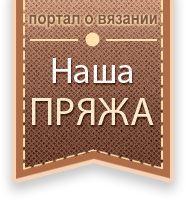 Лого Наша Пряжа