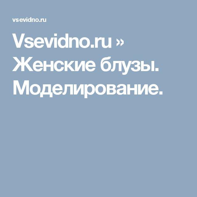 Vsevidno.ru  » Женские блузы. Моделирование.