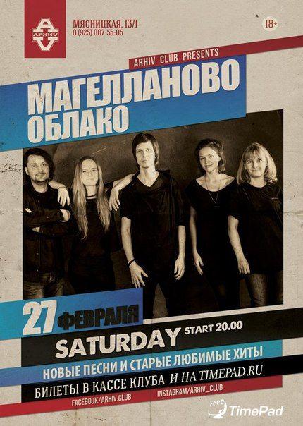 Внимание! Открылась продажа билетов на концерт группы Магелланово Облако  27 февраля! Билеты: https://magellanovooblako.timepad.ru/event/285264 Встреча: http://vk.com/mo27022016