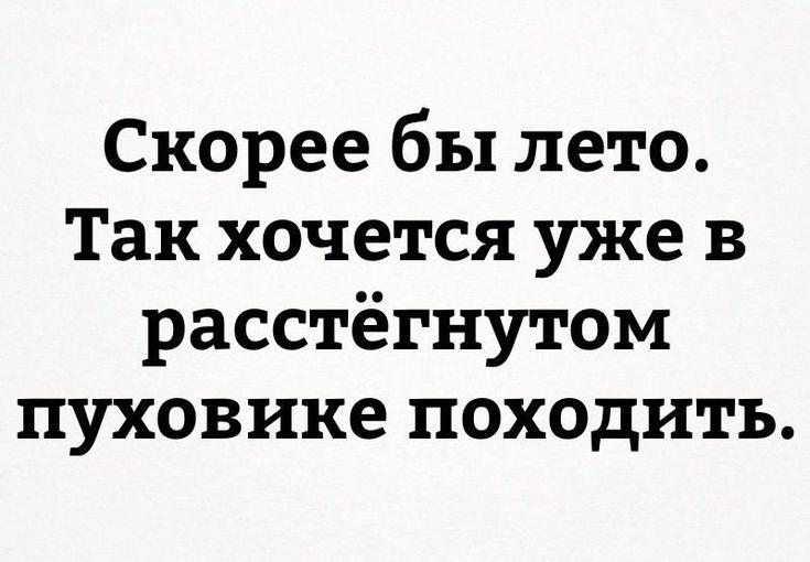 """СКОРЕЕ БЫ ЛЕТО http://pyhtaru.blogspot.com/2017/05/blog-post_56.html  Читайте еще: ============================= КИТАЙСКИЙ АЙФОН http://pyhtaru.blogspot.ru/2017/05/blog-post_87.html =============================  #самое_забавное_и_смешное, #это_интересно, #это_смешно, #юмор, #лето, #пуховик  Хотите подписаться на нашу газете?   Сделать это очень просто! Добавьте свой e-mail и нажмите кнопку """"ПОДПИСАТЬСЯ""""   Далее, найдите в почте письмо и перейдите по ссылке, подтвердив подписку…"""