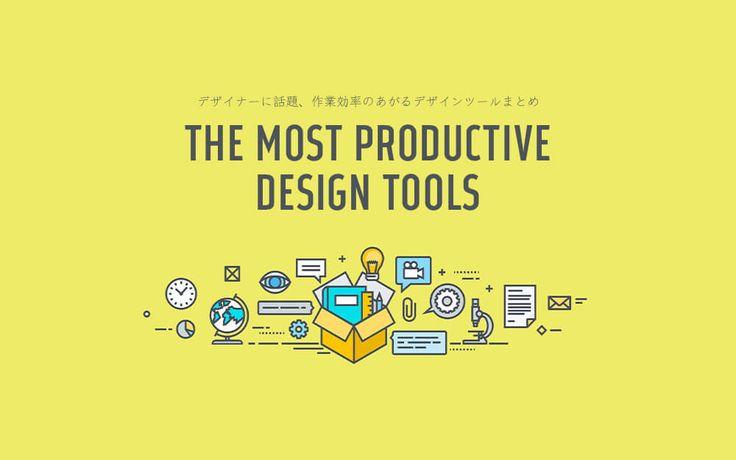 テクノロジー系のクールで面白いプロダクトについて、誰よりも早く知りたい人たちのためのコミュニティ Product Hunt。そのデザイン部門で、これまで話題となった作業効率をアップするデザインツールをまとめてご紹介します。
